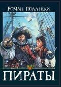 Пираты (1986)