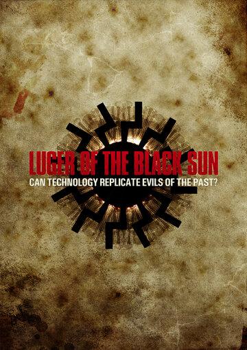 Пистолет из Черного Солнца (2011)