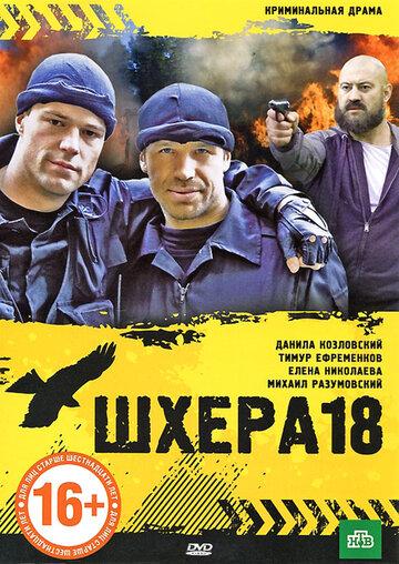Шхера-18 (2011) полный фильм онлайн