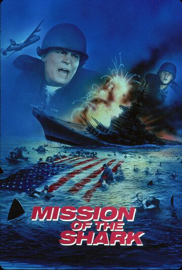 Миссия акулы (1991)