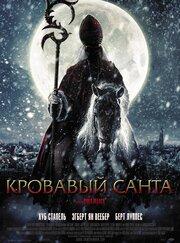 Кровавый Санта (2010)