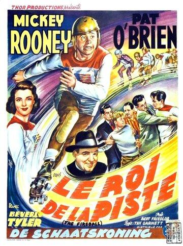 Огненный шар (1950)