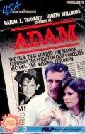 Адам (1983)