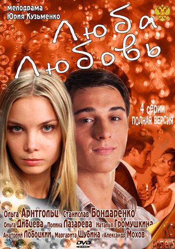 Люба. Любовь полный фильм смотреть онлайн