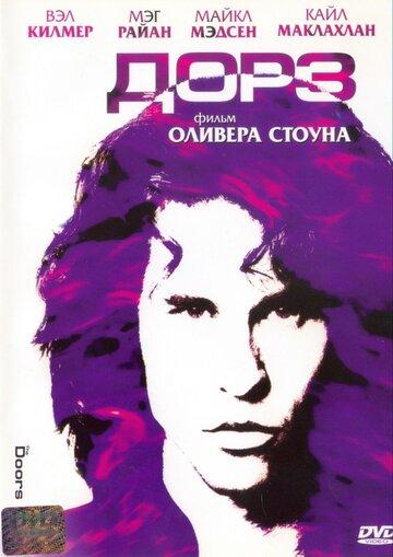 Дорз (1991)
