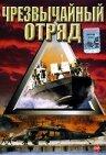 Чрезвычайный отряд (2000)