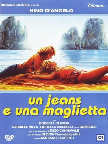 Джинсы и футболка (1983)