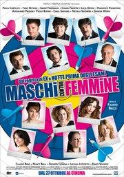 Мужчины против женщин (2010)