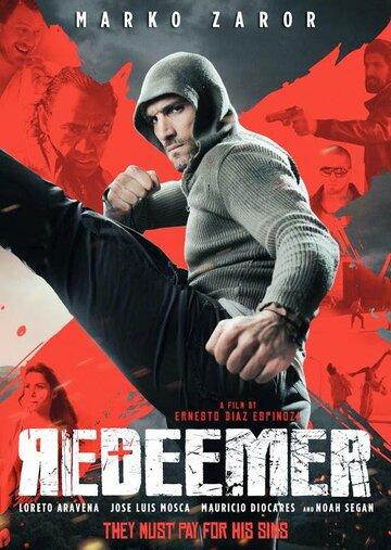 Спаситель (2014) полный фильм онлайн