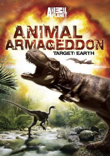 Армагеддон животных