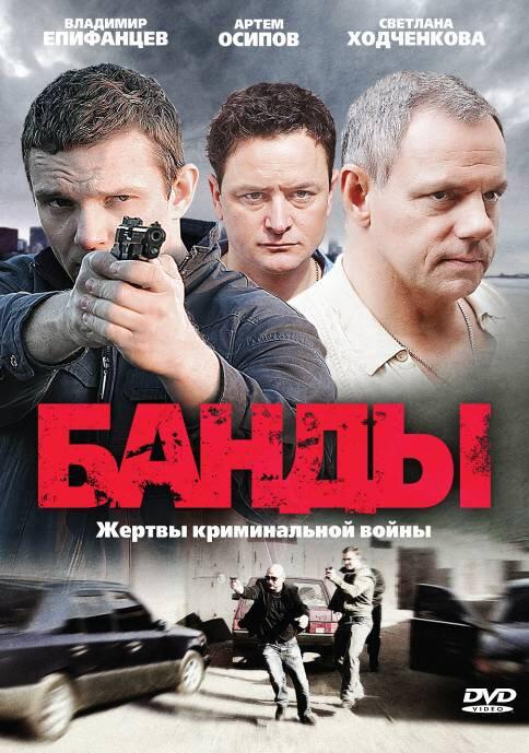 фильм смотреть банды: