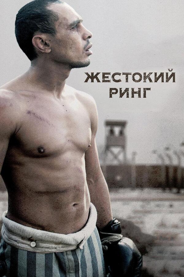 Отзывы к фильму – Жестокий ринг (2013)