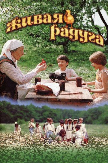Живая радуга (1983)