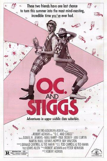 О Си и Стигги (O.C. and Stiggs)