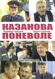 Казанова поневоле (2004)