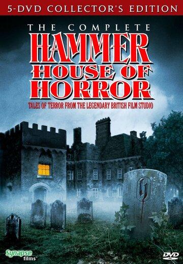 Дом ужасов Хаммера 1980