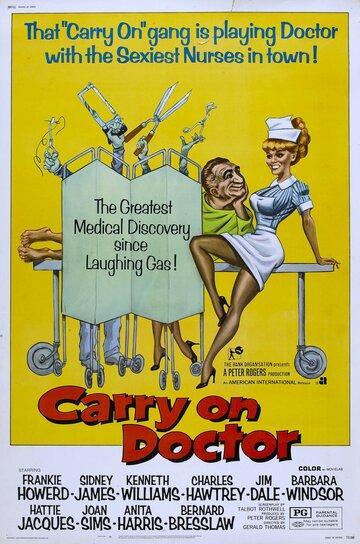 Так держать, доктор (1967)