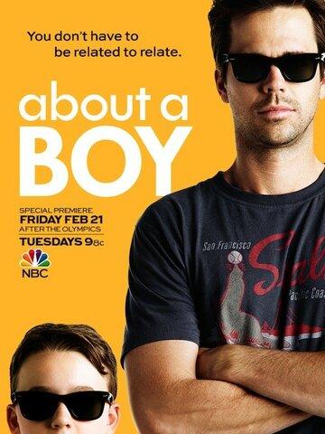 ��� ������� (About a Boy)