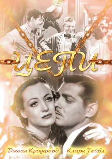 Цепи (1934)