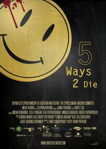 Пять способов умереть (2014) полный фильм онлайн