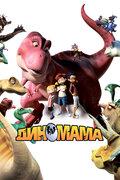 Диномама 3D (Dino Time)