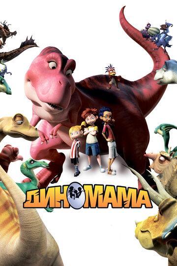 Диномама 3D (2012) - смотреть онлайн