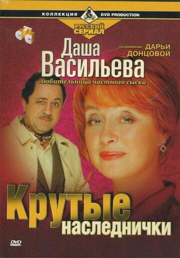 Даша Васильева. Любительница частного сыска: Крутые наследнички