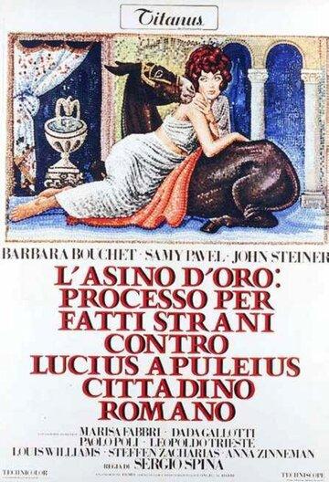 Золотой осёл: Цепь необыкновенных событий, направленных против Люциуса Апулеуса, жителя Рима (1970)