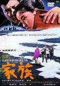 Семья (1970)