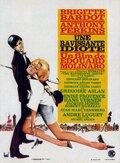 Очаровательная идиотка (1964)