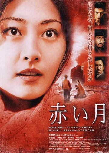 Красная Луна (2004)
