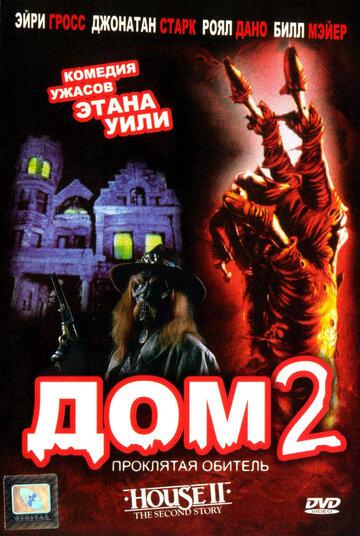 Дом 2: Проклятая обитель (1987)
