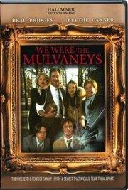 Семья Малвэйни (2002)