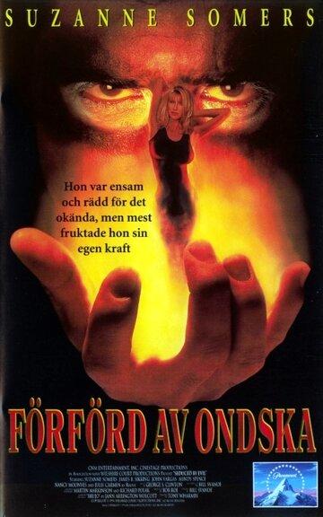 Соблазненная злом (1994)