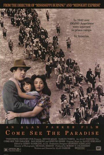 Приди узреть рай (1990)