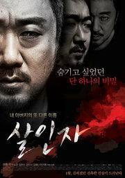 Убийца (2013)