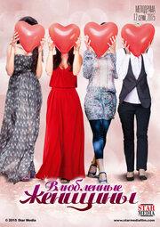 Влюбленные женщины (2015)