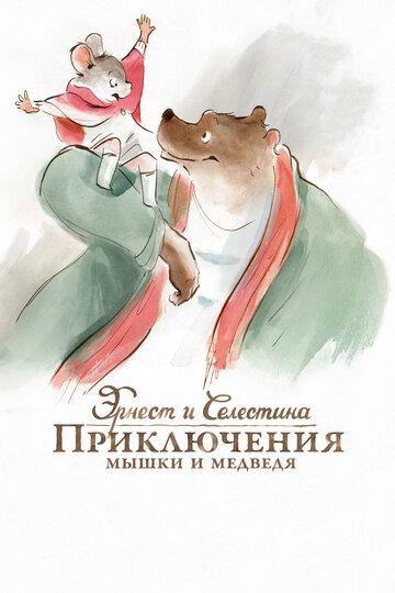 Эрнест и Селестина: Приключения мышки и медведя (2012) полный фильм