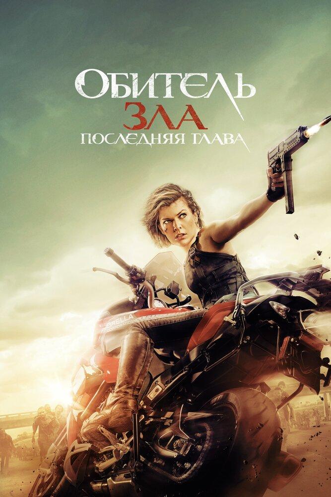 Отзывы к фильму — Обитель зла: Последняя глава (2016)