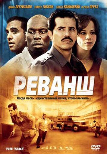 Реванш (2007)