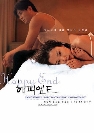 Счастливый конец (1999)