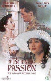 Смотреть онлайн Сжигающая страсть: История Маргарет Митчелл