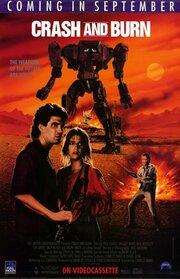 Бей и жги (1990)