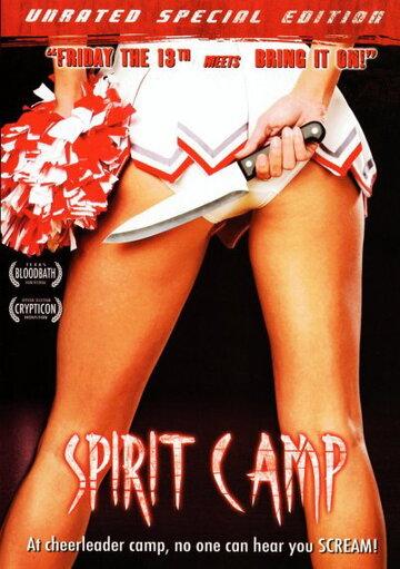 Лагерный дух (2009)