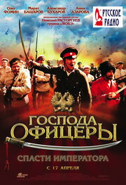 Господа офицеры: Спасти императора (2008)