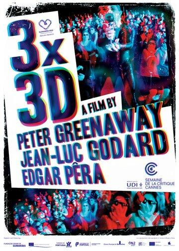 3x3D (3x3D)