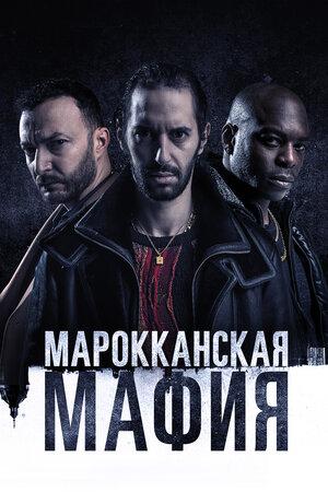 Марокканская мафия (2018)