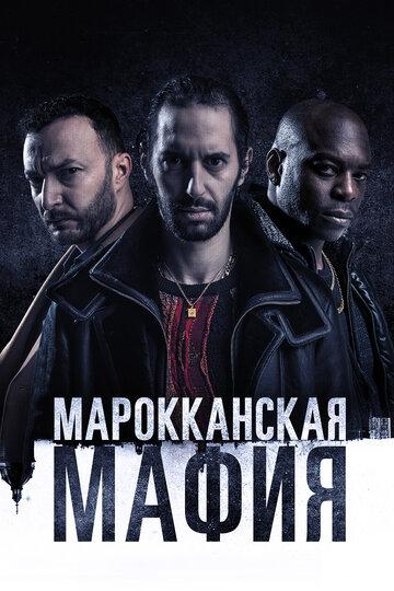 Марокканская мафия / Mocro Maffia. 2018г.