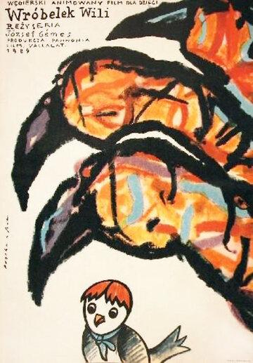 Вилли — воробей (1989)