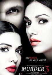Искушение замужней женщины 3 (2013)